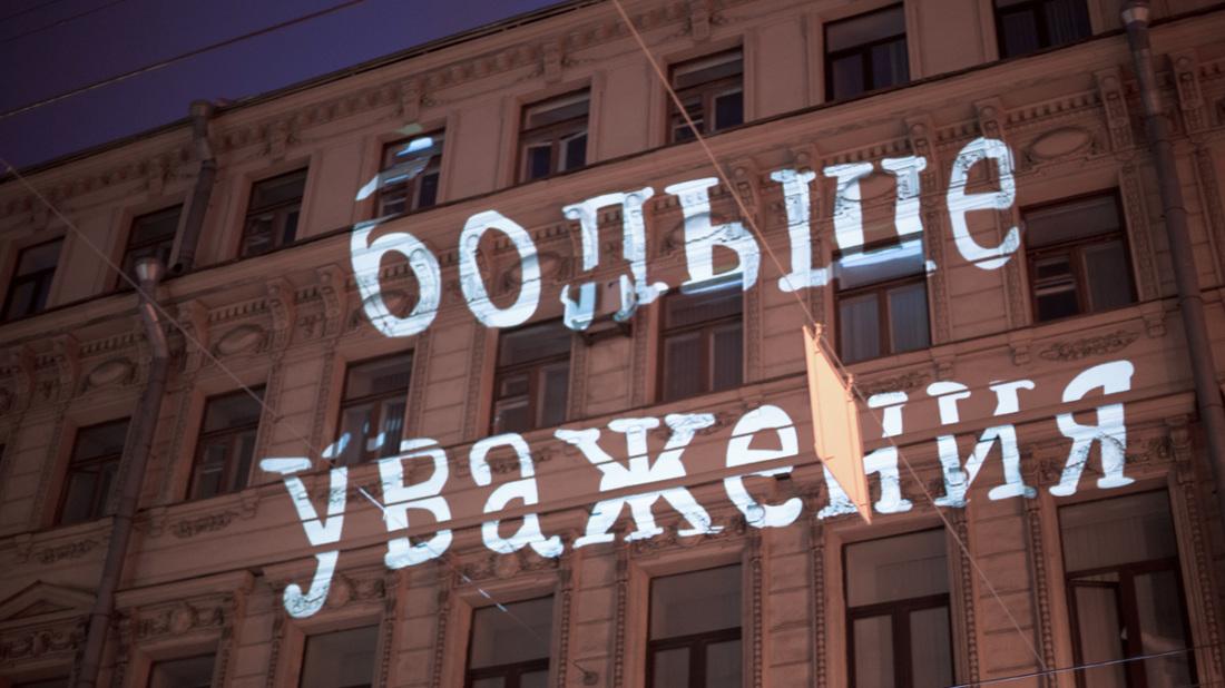 mais_amor_russo_1100